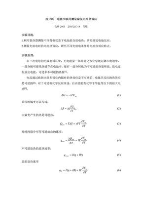 电化学原理实验