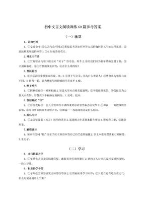 初中文言文阅读训练60篇参考答案①②③④⑤⑥⑦