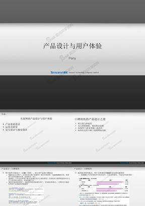 QQ邮箱的ued