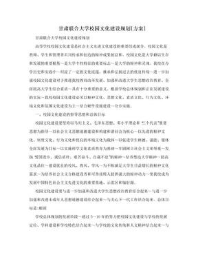 甘肃联合大学校园文化建设规划[方案]