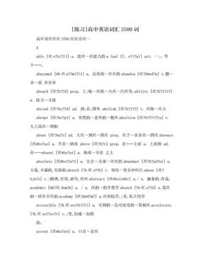 [练习]高中英语词汇3500词