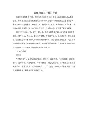 新疆和田玉籽料的种类