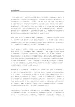 林纾的翻译奇缘