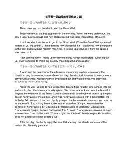 关于五一劳动节的英语作文2篇