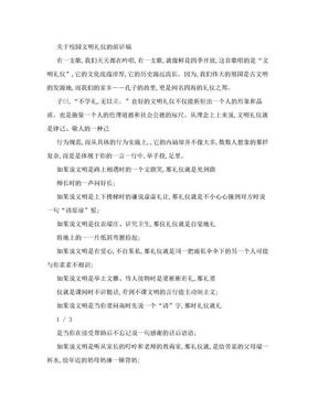 关于校园文明礼仪的演讲稿【精选资料】