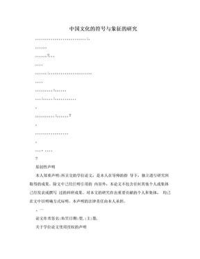 中国文化的符号与象征的研究
