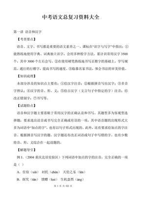 00295.中考语文总复习资料大全