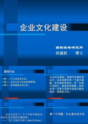 企业文化建设-孙建杭博士 69P