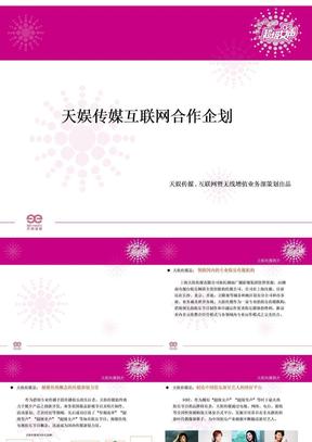 黄雅莉崽崽新唱片校园巡回演唱会合作方案
