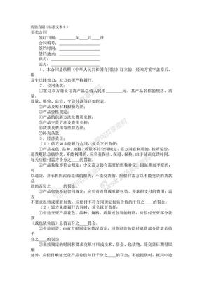 购销合同(标准文本6)