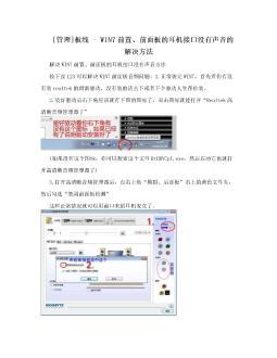 [管理]板线 - WIN7前置、前面板的耳机接口没有声音的解决方法
