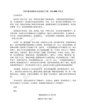 """写给""""最美消防员吴奇龙烈士""""的一封信800字作文"""
