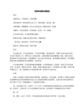毛泽东诗词沁园春雪