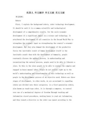机器人 外文翻译 外文文献 英文文献