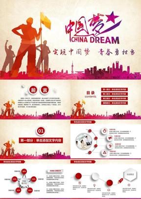 实现中国梦 青春勇担当党务工作汇报PPT模板
