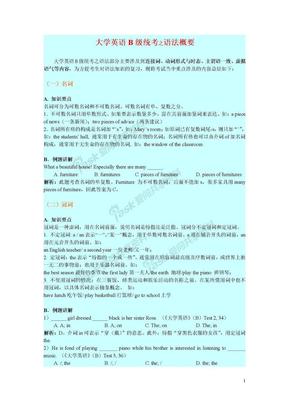 大学英语B级考试语法