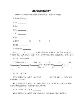 最新河南省劳动合同范本