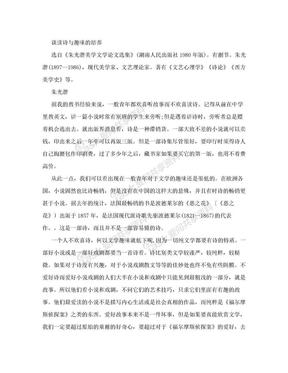 电子书高中语文选修-外国诗歌散文欣赏