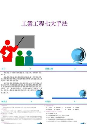 IE  7大手法
