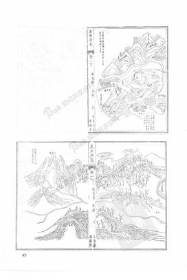 道光永州府志(一)-02