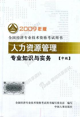 2009年中级经济师教材_人力资源管理专业知识与实务