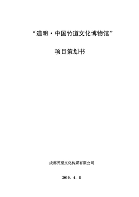 """""""道明_中国竹道文化博物馆""""项目策划书"""