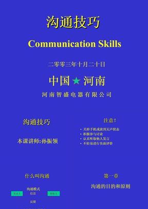 沟通技巧培训