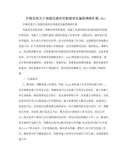 乡镇党委关于加强党建责任制建设实施的调研汇报.doc