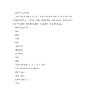 招标法定代表人授权委托书范本
