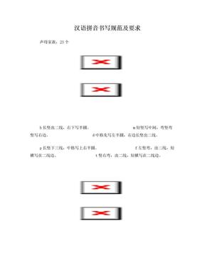 汉语拼音书写格式(四线三格)及笔顺