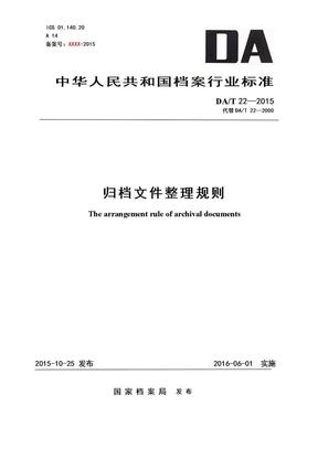 归档文件整理规则2015