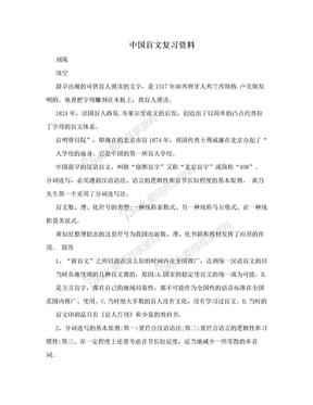 中国盲文复习资料