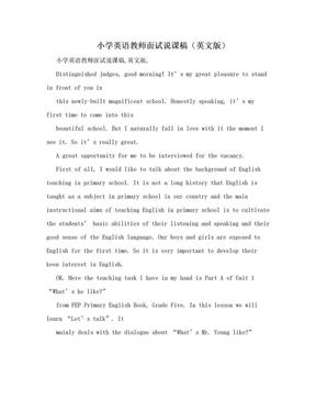 小学英语教师面试说课稿(英文版)