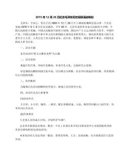 2015年12月26日纪念毛泽东同志诞辰活动策划