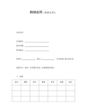 购销合同(标准文本3)