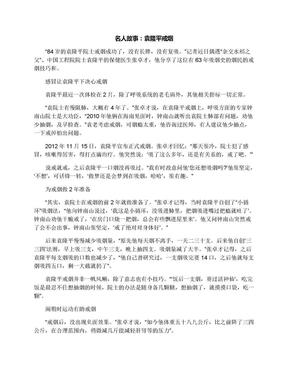 名人故事:袁隆平戒烟