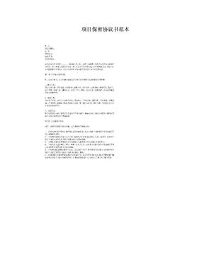 项目保密协议书范本