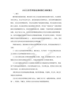 小区自治管理情况调研报告调研报告
