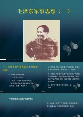 毛泽东军事思想(一)