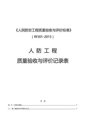 《人民防空工程质量验收及评价标准》(RFJ01-2015)
