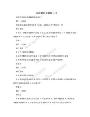 系统解剖学题库(三)