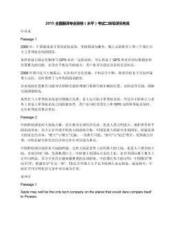 2015全国翻译专业资格(水平)考试二级笔译实务真