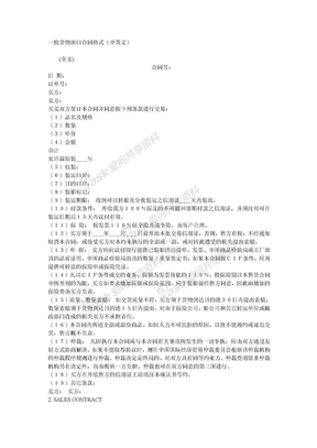 一般货物出口合同格式(中英文)