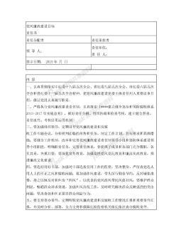 2015年党风廉政建设党组主体责任目标责任书