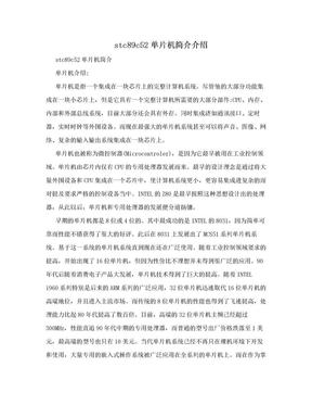 stc89c52单片机简介介绍