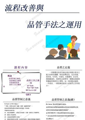 QC_7大手法_完整版
