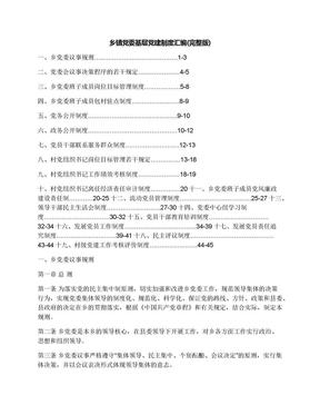 乡镇党委基层党建制度汇编(完整版)