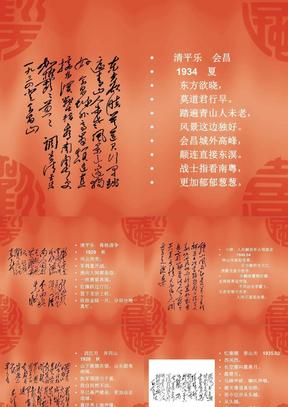 毛泽东诗词欣赏 (1)