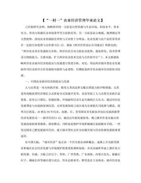 """【""""一村一""""农业经济管理毕业论文】"""