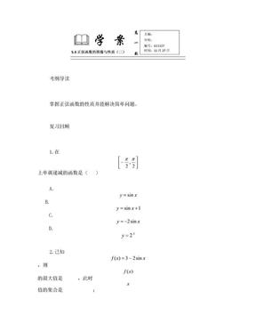 优秀学案正弦函数的图像与性质(2)